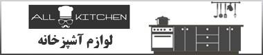 لوازم خانگی ایرانی - خانه ایرانی